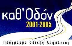 kathodon campaign logo