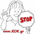 Logo STOP KOK ΚΟΚ