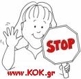 Logo STOP KOK ���