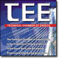logo Technical Chamber of Greece